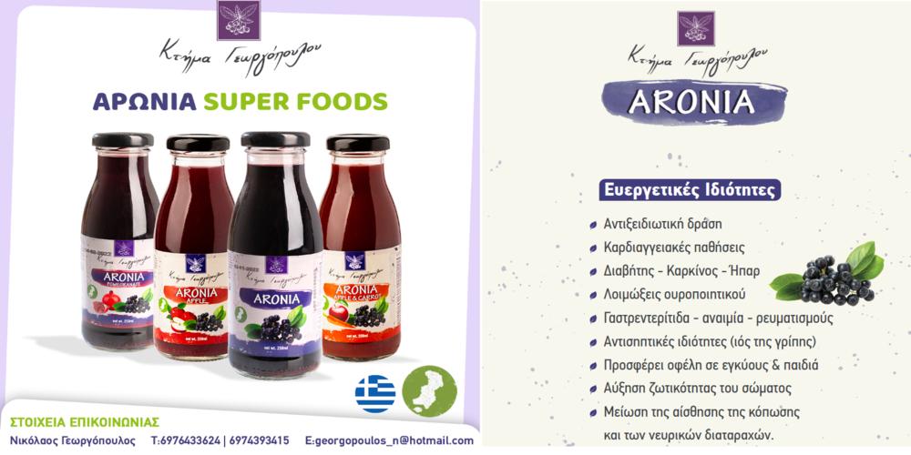 ΑΡΩΝΙΑ-Κτήμα Γεωργόπουλου: Ο Εβρίτικος super χυμός, με τις θεραπευτικές ιδιότητες – Δοκιμάστε το ΤΩΡΑ