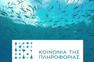 ΕΣΠΑ: Πρόγραμμα ενίσχυσης 3 εκατ. ευρώ για ψαράδες ακριτικών περιοχών για Ηλεκτρονικές Συσκευές Διαβίβασης Δεδομένων