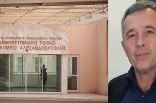 Ρούφος: Αυτά κάναμε ως διοίκηση το 2020 στο Πανεπιστημιακό Νοσοκομείο Αλεξανδρούπολης