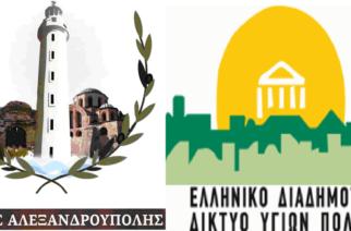 Δήμος Αλεξανδρούπολης: Δράση Ευαισθητοποίησης και Ενημέρωσης για την Κατάθλιψη