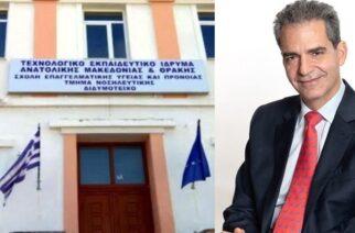 Διδυμότειχο: Συνεδριάζει Κυριακή η Επιτροπή Αγώνα για τη Νοσηλευτική Σχολή – Έρχεται ο υφυπουργός Παιδείας Α.Συρίγος