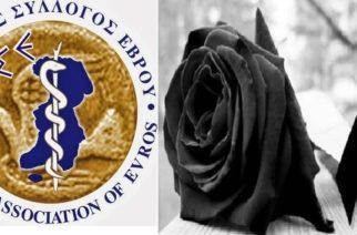 Έβρος: Πένθος για τον θάνατο της γιατρού KUMBOVA OGNYANA – Συλλυπητήριο ψήφισμα του Ιατρικού Συλλόγου