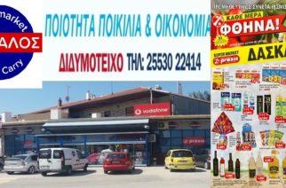 "Super Market ""ΔΑΣΚΑΛΟΣ"" – Διδυμότειχο: Ήρθε το νέο φυλλάδιο Πασχαλινών προσφορών – Μην τις χάσετε"