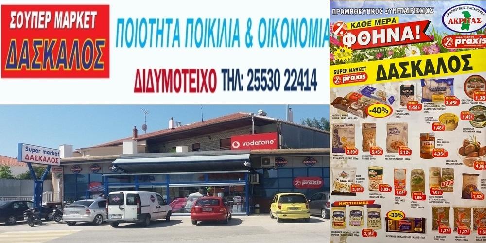 "Super Market ""ΔΑΣΚΑΛΟΣ"" – Διδυμότειχο: Ήρθε το νέο φυλλάδιο των Προσφορών του  – Μην τις χάσετε"