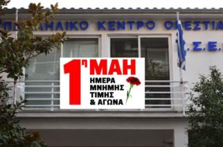 Εργατοϋπαλληλικό Κέντρο Ορεστιάδας: Τιμάμε την φετινή Πρωτομαγιά – 4η Μάη μέρα απεργίας