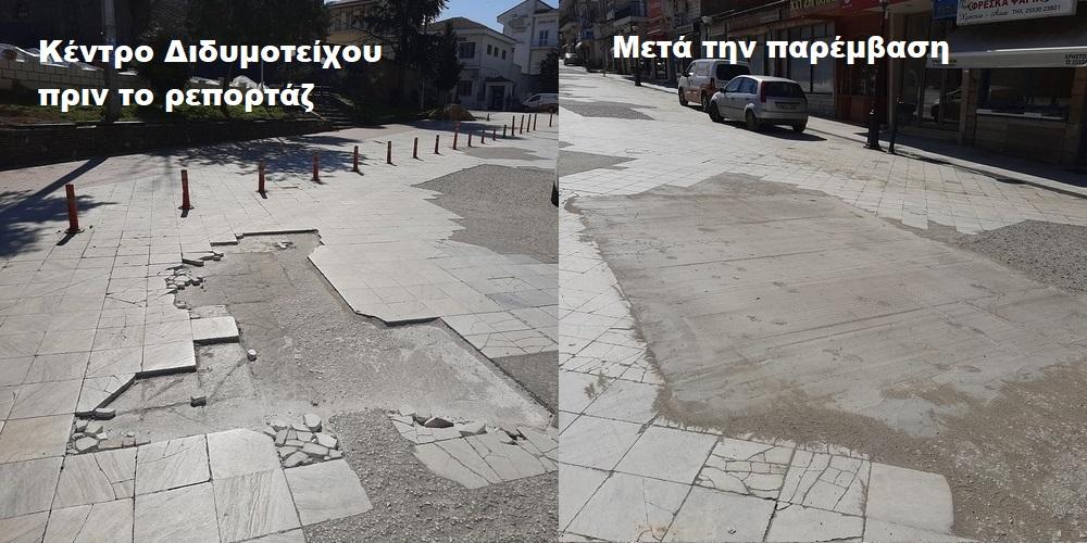 Διδυμότειχο: Βούλωσαν τις… λακκούβες στο κέντρο της πόλης, μετά το ρεπορτάζ του Evros-news.gr