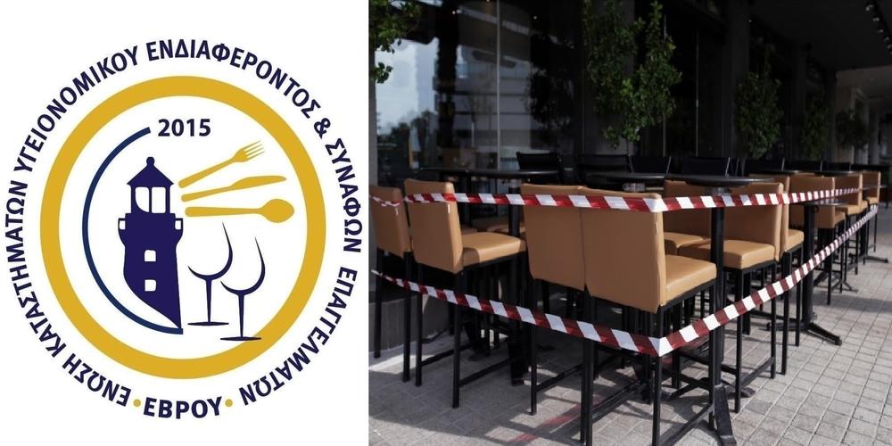 Σωματεία εστίασης Αλεξανδρούπολης: Η συντριπτική πλειοψηφία των επιχειρηματιών μένει έξω απ' το κυβερνητικό πρόγραμμα ενίσχυσης