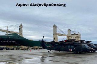 """Αλεξανδρούπολη: Φορτώνει αμερικανικά στρατιωτικά ελικόπτερα και οχήματα το """"OCEAN GLORY"""" για μεταφορά στις ΗΠΑ"""