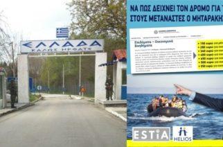 Να πως δείχνει στους λαθρομετανάστες τον δρόμο για την Ελλάδα ο Μηταράκης