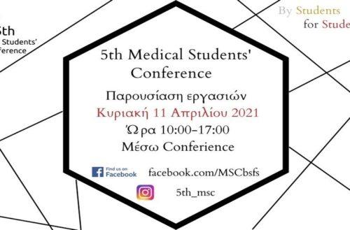 """Το Ετήσιο Συνέδριο Φοιτητών Ιατρικής """"5th Medical Students' Conference"""" στην Αλεξανδρούπολη"""