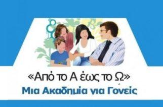"""Αλεξανδρούπολη: """"Από το Α έως το Ω: Μία Ακαδημία για Γονείς"""""""