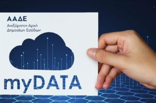Ορεστιάδα: Σύσκεψη συλλόγων για την έναρξη λειτουργίας ηλεκτρονικών βιβλίων-myDATA