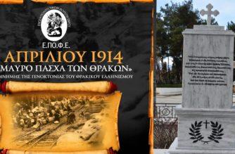 Ε.ΠΟ.Φ.Ε.: «Το 1ο Μνημείο Θρακών στον Έβρο» – Ανέγερση στο Φυλάκιο Ορεστιάδας