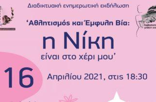 Αλεξανδρούπολη: Διαδικτυακή ενημερωτική εκδήλωση «Αθλητισμός και Έμφυλη Βία: Η Νίκη είναι στο χέρι μου»