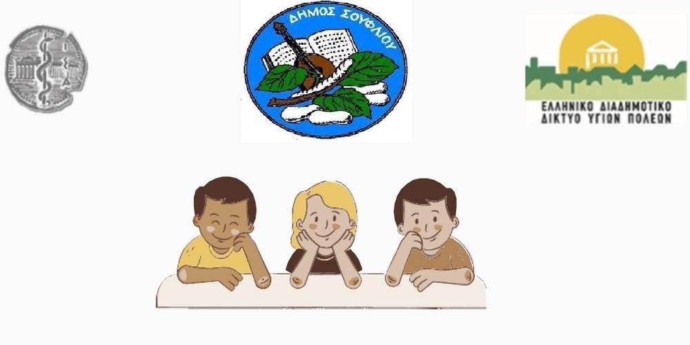 Δήμος Σουφλίου: Πρόγραμμα Αγωγής Υγείας για Παιδιά
