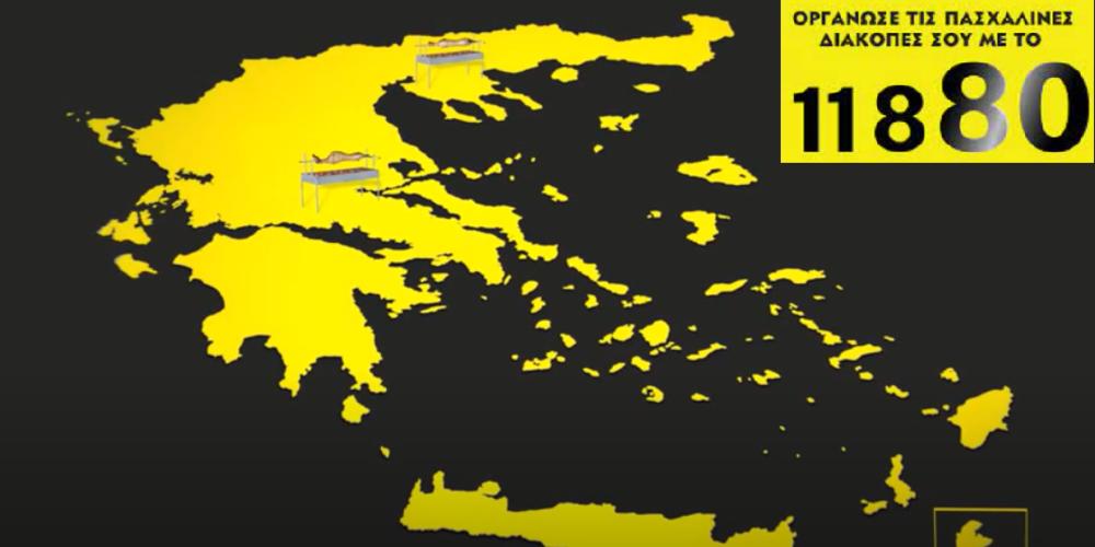 Για την πασχαλιάτικη διαφήμιση της εταιρείας του 11880, η Θράκη… δεν υπάρχει (ΒΙΝΤΕΟ)