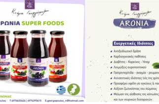ΑΡΩΝΙΑ-Κτήμα Γεωργόπουλου: Ο Εβρίτικος super χυμός, με τις εκπληκτικές θεραπευτικές ιδιότητες – Δοκιμάστε τον ΤΩΡΑ