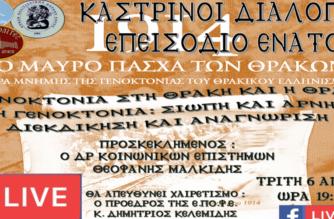 Η γενοκτονία στη Θράκη και η Θράκη στη γενοκτονία – Σιωπή και άρνηση, διεκδίκηση και αναγνώριση