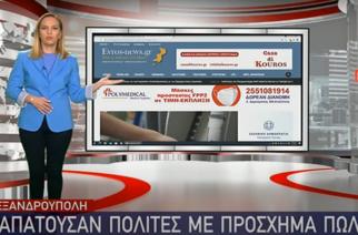 ΒΙΝΤΕΟ: Ρεπορτάζ του Evros-news.gr στο δελτίο Ειδήσεων του STAR