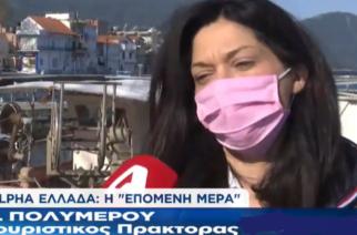 ΒΙΝΤΕΟ: Η Πολυμέρου που κατηγορούσε τον Αντιπεριφερειάρχη Τουρισμού Θ.Τσώνη για ανυπαρξία, αυτοδιαψεύδεται σε τηλεοπτικό ρεπορτάζ