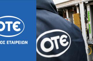 Προσλήψεις: Ο Όμιλος ΟΤΕ ενδιαφέρεται να καλύψει δυο θέσεις σε Ορεστιάδα και Διδυμότειχο