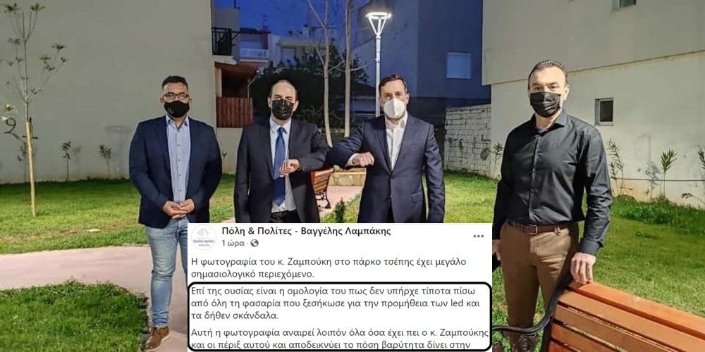 Πανηγυρίζει η παράταξη Λαμπάκη, για τις φωτογραφίες-ΝΤΡΟΠΗ του δημάρχου Γ.Ζαμπούκη με τον επιχειρηματία Γ.Δαστερίδη!!!