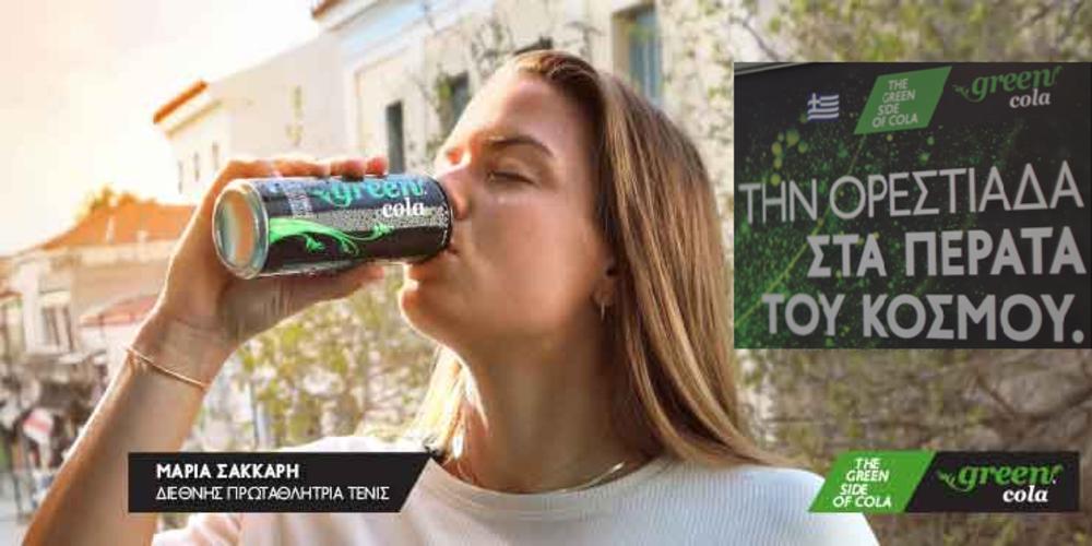 Από την Ορεστιάδα στα πέρατα του κόσμου: Η νέα διαφήμιση της green cola με την Μαρία Σάκκαρη
