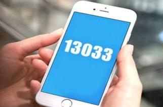 Θα σταματήσουν από τις 15 Μαΐου τα SMS για την μετακίνηση