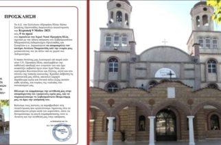 Ορεστιάδα: Έντονες διαμαρτυρίες στη Σαγήνη, για την απομάκρυνση του ιερέα τους απ' τον Μητροπολίτη κ.Δαμασκηνό