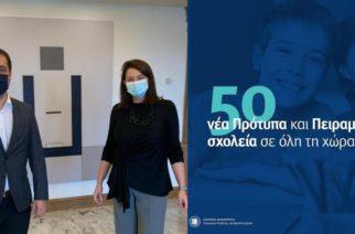 Αλεξανδρούπολη: Δεκτή η πρόταση Δερμεντζόπουλου από Κεραμέως -Πειραματικό Σχολείο έγινε το 6ο Γυμνάσιο