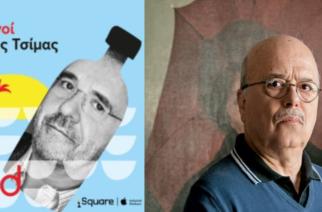 """Γιάννης Ξανθούλης: Τα """"επεισοδιακά"""" παιδικά χρόνια στην Αλεξανδρούπολη – Συζήτηση με τον Παύλο Τσίμα (ΒΙΝΤΕΟ)"""