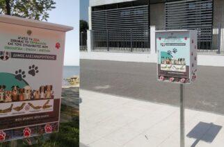 """No Kaka"" : Τα χάρτινα φαράσια που προσφέρει δωρεάν ο Δήμος Αλεξανδρούπολης στους ιδιοκτήτες σκύλων"