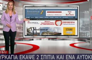 ΒΙΝΤΕΟ: Το ρεπορτάζ του Evros-news.gr για την πυρκαγιά στη Δαδιά, στο δελτίο ειδήσεων του STAR