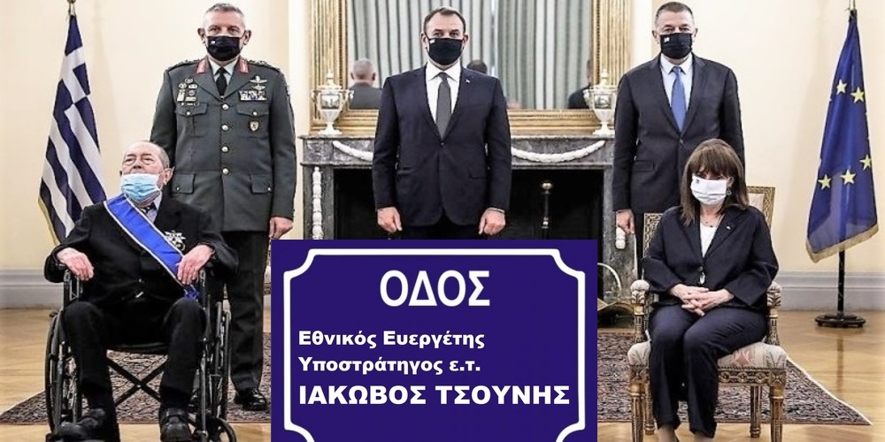 Αλεξανδρούπολη: Οδός Ιάκωβου Τσούνη, για τον εφοπλιστή που χάρισε την περιουσία του στις Ένοπλες Δυνάμεις