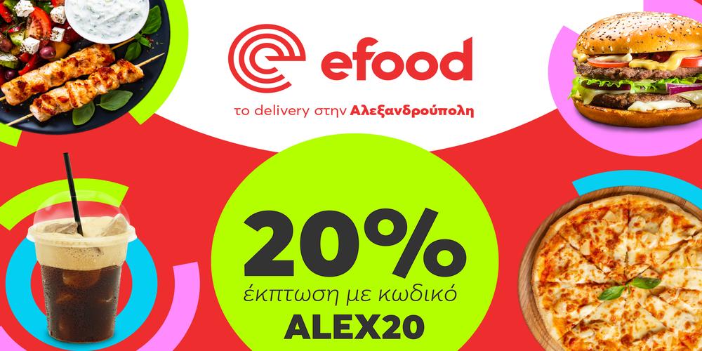 Αλεξανδρούπολη: Έκπτωση 20% από το efood σε κάθε παραγγελία!