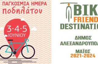 Ο δήμος Αλεξανδρούπολης γιορτάζει την Παγκόσμια Ημέρα Ποδηλάτου με δράσεις και βραβεύσεις