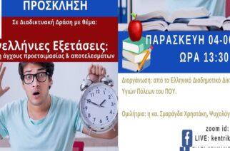 Οι δήμοι Σουφλίου και Αλεξανδρούπολης στην Διαδικτυακή Δράση «Πανελλήνιες Εξετάσεις: Διαχείριση άγχους προετοιμασίας & αποτελεσμάτων»