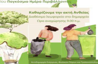 Εθελοντική δράση καθαρισμού της ακτής Ανθείας από τον δήμο Αλεξανδρούπολης