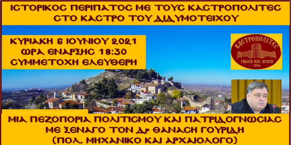 """Ιστορικός περίπατος με τους """"Καστροπολίτες"""" στο κάστρο Διδυμοτείχου"""