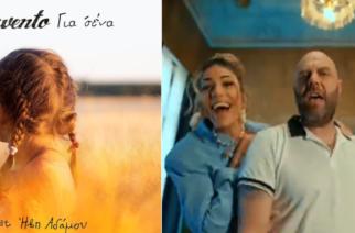 Μιχάλης Stavento-Ήβη Αδάμου: Η κορούλα τους Ανατολή, ποζάρει στο εξώφυλλο του νέου τραγουδιού τους