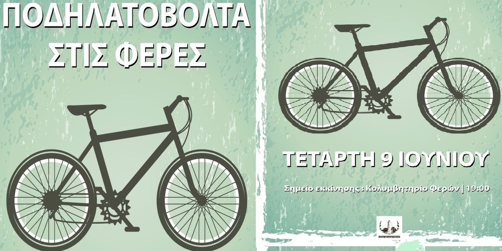 Ο γύρος των Φερών με ποδήλατο