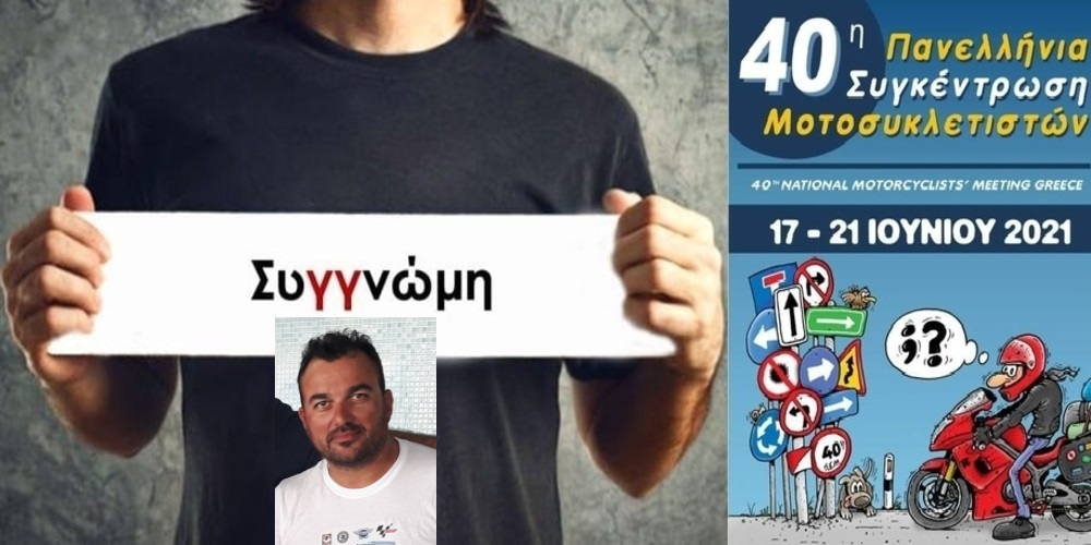 Γρηγοράκης: Η συγγνώμη και η πρόταση παραίτησης της διοίκησης ΜΟΤ.Ο.Ε, για το φιάσκο της Πανελλήνιας Συγκέντρωσης