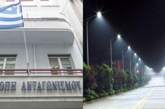 Αλεξανδρούπολη: Αιφνιδιαστικός έλεγχος της Επιτροπής Ανταγωνισμού σε εταιρείες συστημάτων φωτισμού!!!