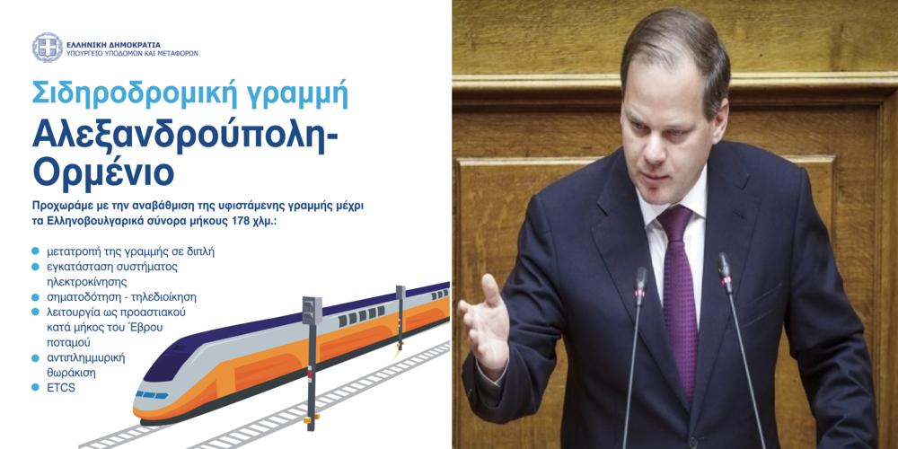 Καραμανλής: Αναβαθμίζουμε τη σιδηροδρομική γραμμήΑλεξανδρούπολη-Ορμένιο-Ελληνοβουλγαρικά σύνορα