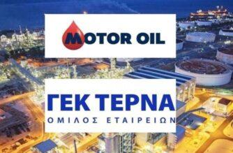 Μπήκε και η ΜΟΤΟΡ ΟΪΛ με ΓΕΚ ΤΕΡΝΑ, στη μεγάλη ενεργειακή επένδυση 375 εκατ. ευρώ στην Κομοτηνή