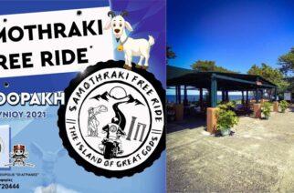 Σαμοθράκη: Το 1⁰ Samothraki Free Ride (18-21 Ιουνίου) για τους μοτοσυκλετιστές έρχεται – Οι εκπτώσεις που εξασφαλίστηκαν