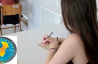 Ένωση Συνοριοφυλάκων Έβρου για Πανελλήνιες εξετάσεις: «Ευχετήριο Μήνυμα για τους μαθητές της Γ΄ Λυκείου»