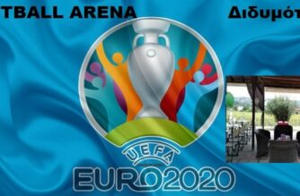 """Διδυμότειχο: Απολαύστε την ποδοσφαιρική πανδαισία του EURO 2020, στο μοναδικό """"Football Arena"""""""