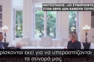 Μητσοτάκης: Οι αστυνομικές δυνάμεις στον Έβρο δεν είναι… επιτροπή υποδοχής και τουριστικό γραφείο (ΒΙΝΤΕΟ)