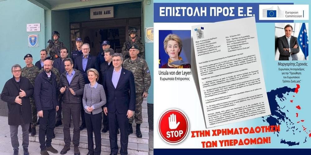 """Επιστολή στην Πρόεδρο της Ευρωπαϊκής Επιτροπής: """"Σταματήστε την χρηματοδότηση Υπερδομών σε Έβρο, νησιά. Είναι παράνομες"""""""